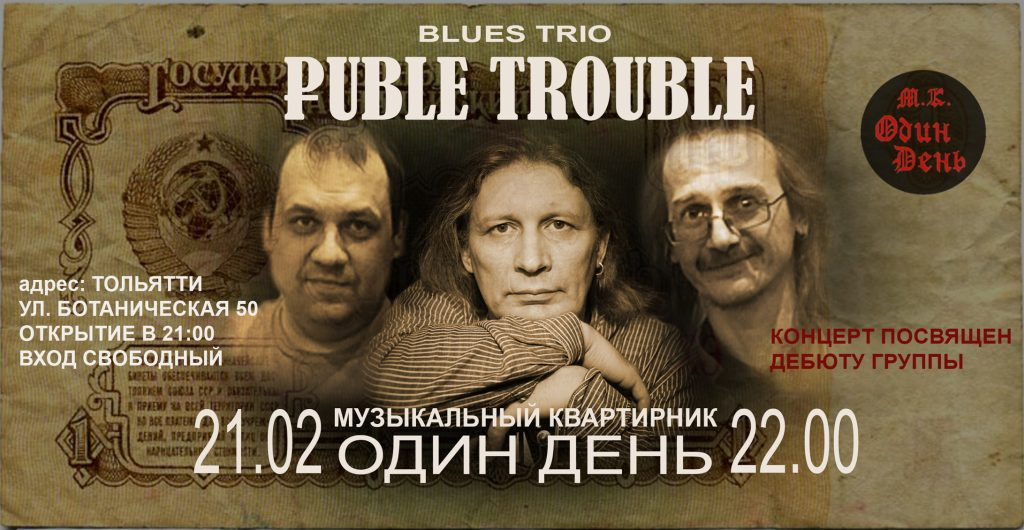 RUBLE TROUBLE